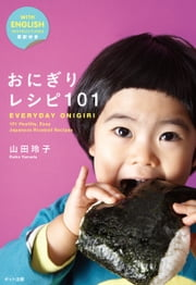 おにぎりレシピ101 - EVERYDAY ONIGIRI 101 Healthy, Easy Japanese Riceball Recipes ebook by 山田玲子