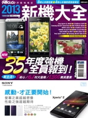2013新機大全 ebook by