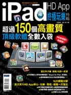 iPad HD APP終極玩樂特輯 ebook by 沈政達
