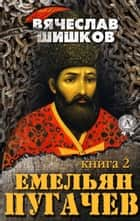 Емельян Пугачев (Книга 2) ebook by Вячеслав Шишков