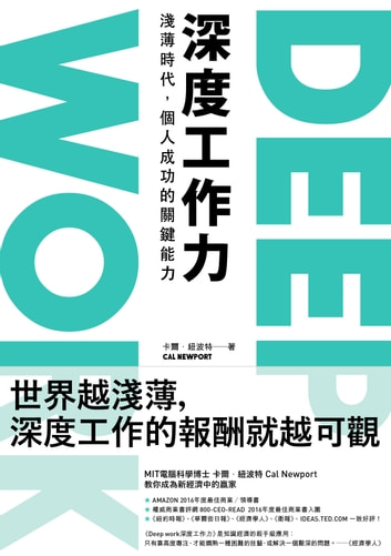 Deep Work深度工作力:淺薄時代,個人成功的關鍵能力 - Deep Work: Rules for Focused Success in a Distracted World ebook by 卡爾.紐波特 Cal Newport