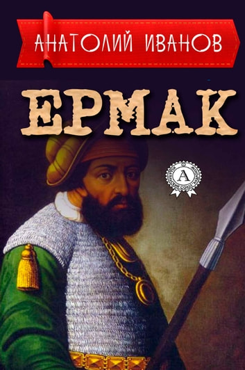 Ермак ebook by Анатолий Иванов