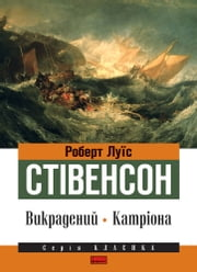 Викрадений. Катріона ebook by Robert Luis Stivenson, Ivan Kovalenko