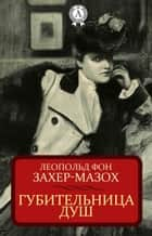 Губительница душ ebook by Леопольд фон Захер-Мазох