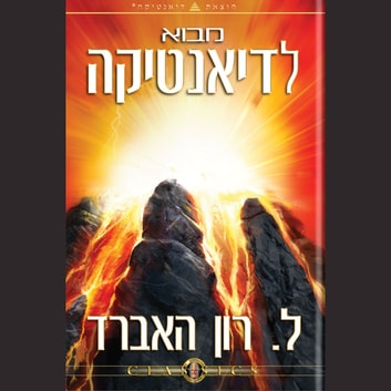 Introduction to Dianetics (HEBREW) audiobook by L. Ron Hubbard