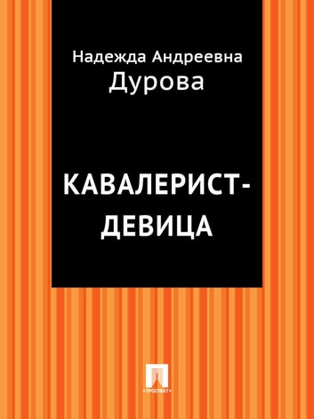 Кавалерист-девица ebook by Дурова Н.А.