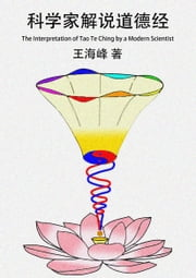 科学家解说道德经(The Interpretation of Tao Te Ching by a Modern Scientist) ebook by Haifeng Wang