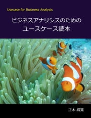 ビジネスアナリシスのためのユースケース読本 ebook by Kobo.Web.Store.Products.Fields.ContributorFieldViewModel