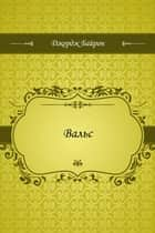 Вальс ebook by Байрон, Джордж