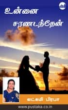 Unnai Charanadainthen ebook by Lakshmi Prabha