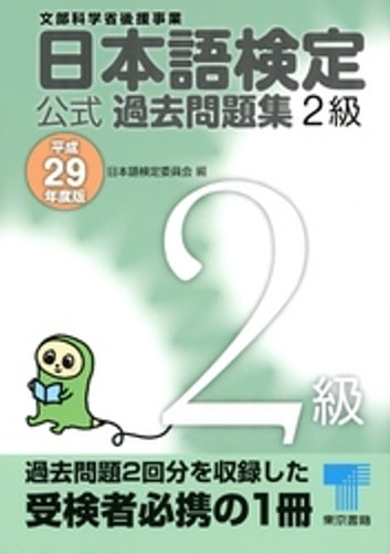 日本語検定 公式 過去問題集 2級 平成29年度版 ebook by