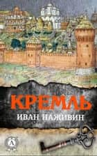 Кремль eBook by Иван Наживин