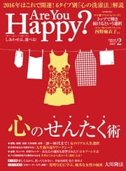 Are You Happy? (アーユーハッピー) 2016年 2月号 ebook by 幸福の科学出版