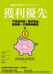獲利優先:不用懂財報!管好現金,創業第一天就開始賺錢 - Profit First: Transform Your Business from a Cash-Eating Monster to a Money-Making Machine 電子書 by 麥可‧米卡洛維茲 Mike Michalowicz, 李立心