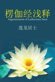 楞伽经浅释 - Argumentation of Lankavatara Sutra ebook by 莲龙居士