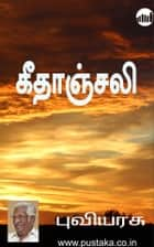 Geethanjali ebook by Puviyarasu