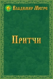 Притчи ebook by Владимир Мегре