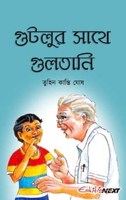 Gutlur sathe gultani (গুটলুর সাথে গুলতানি) - A Collection of bengali short stories ebook by তুহিন কান্তি ঘোষ (Tuhin Kanti Ghosh)