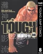 TOUGH―タフ― 8 ebook by 猿渡哲也