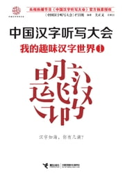 My Fun World of Chinese Characters 1 ebook by
