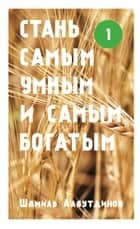 Стань самым умным и самым богатым ebook by Шамиль Аляутдинов