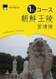 ワンコース朝鮮王陵:宣靖陵 ebook by Kobo.Web.Store.Products.Fields.ContributorFieldViewModel