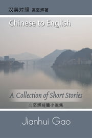 A Collection Of Short Stories by Jianhui Gao - 高坚辉短篇小说集 ebook by Jianhui Gao