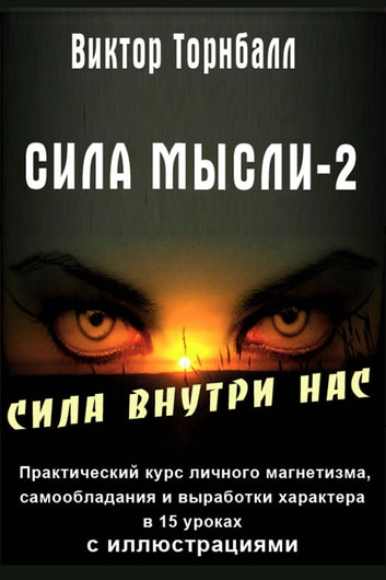 Сила мысли - 2 ebook by Виктор Торнбалл