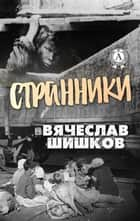 Странники ebook by Вячеслав Шишков
