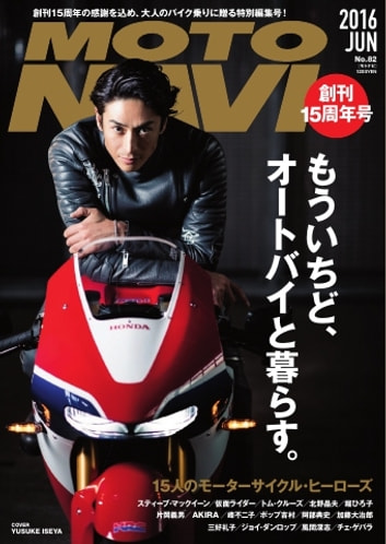 MOTO NAVI(モトナビ) NO.82 2016 June - NO.82 2016 June ebook by