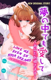 I'LL EVEN LOVE YOU IN MY DREAMS ーI'LL BE WATCHING YOUー ebook by Kanan Yamada, Tommy Ishikawa