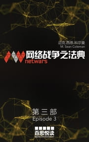 netwars - The Code 3 (Chinese) - Thriller ebook by M. Sean Coleman