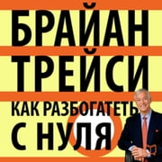 Getting Rich Your Own Way: Achieve All Your Financial Goals Faster Than You Ever Thought Possible [Russian Edition] audiobook by Brian Tracy