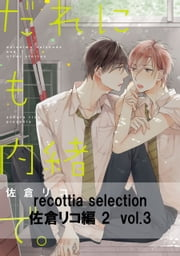 recottia selection 佐倉リコ編2 vol.3 ebook by 佐倉 リコ
