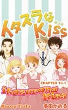itazurana Kiss - Chapter 10-1 ebook by Kaoru Tada