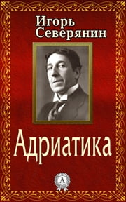 Адриатика ebook by Игорь Северянин