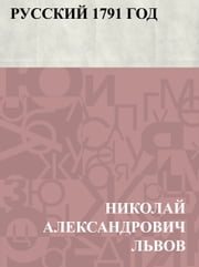 Russkij 1791 god - Milostivaja gosudarynja ebook by Николай Александрович Львов
