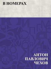 В номерах ebook by Антон Чехов