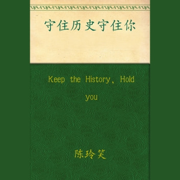Keep the History, Hold you audiobook by Chen Lingxiao