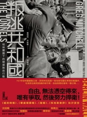 叛逃共和國:柏林圍牆下的隧道脫逃行動 - The Tunnels: Escapes Under the Berlin Wall and the Historic Films the JFK White House Tried to Kill ebook by 葛瑞格.米歇爾(Greg Mitchell)