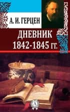 Дневник 1842-1845 гг. ebook by А. И. Герцен