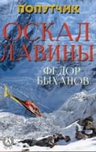 Оскал лавины eBook by Фёдор Быханов