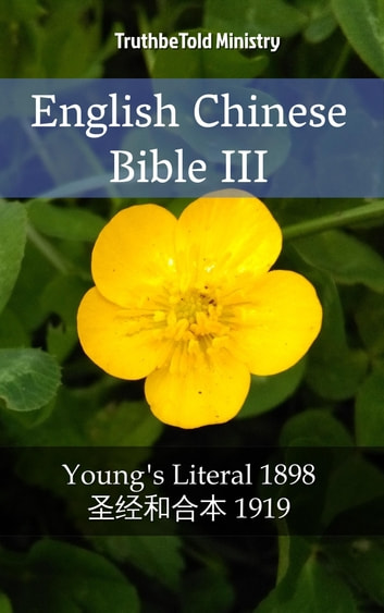 English Chinese Bible III - Young´s Literal 1898 - 圣经和合本 1919 ebook by TruthBeTold Ministry