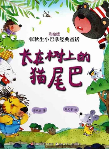 Chinese fairy talethe cat tail in the tree ebook by qiusheng zhang chinese fairy talethe cat tail in the tree ebook by qiusheng zhang fandeluxe Image collections