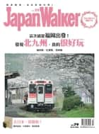 JapanWalker Vol.32 3月號 - 北九州慢遊 ebook by Japan Walker編輯部