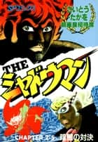The SHADOWMAN - Chapter 2-5 ebook by Takao Saito