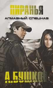 Алмазный спецназ ebook by Александр Бушков
