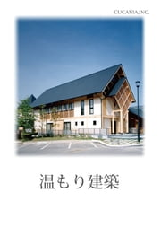 温もり建築 ebook by Masaru Nishimaki,西巻優