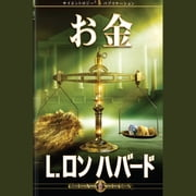 Money (JAPANESE) audiobook by L. Ron Hubbard