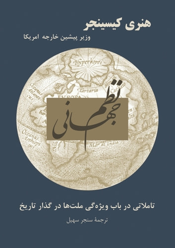 Nazm e Jehani نظم جهانی - Reflections on the Character of Nations and the Course of History تاملاتی در باب ویژه‌گی ملت‌ها در گذار تاریخ ebook by Henry Kissinger translated by Sanjar Sohail